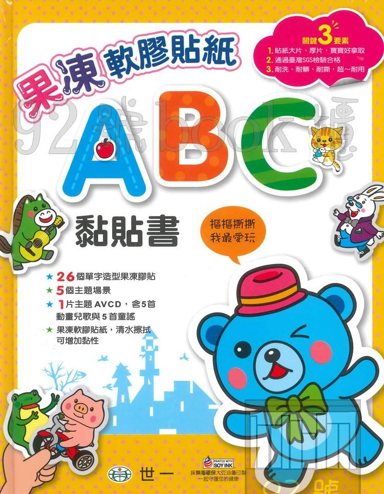 世一 果凍軟膠貼紙ABC黏貼書 C6974~1