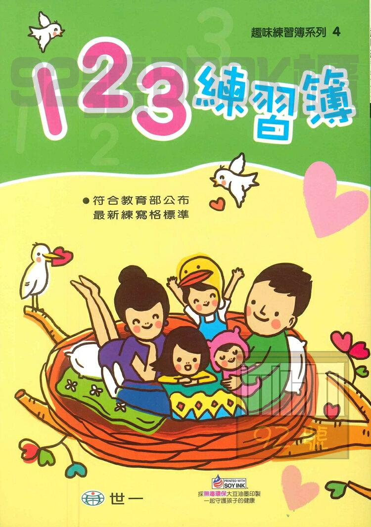 世一趣味練習簿4-123練習簿(B2494-1)