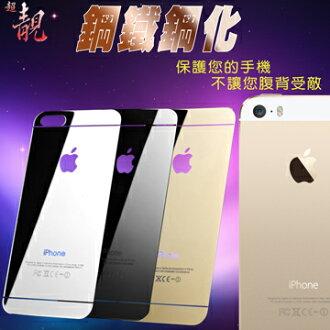 【超靚】APPLE IPHONE 5 / IPHONE 5S 鋼化玻璃背面保護貼 (背面玻璃保護膜 背面玻璃膜 背面玻璃貼 手機背面保護貼)