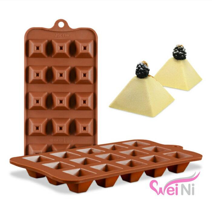 wei-ni 矽膠模 金字塔造型 15連 蛋糕模 矽膠模具 巧克力模型 冰塊模型 手工皂模 製冰盒 餅乾模具 情人節