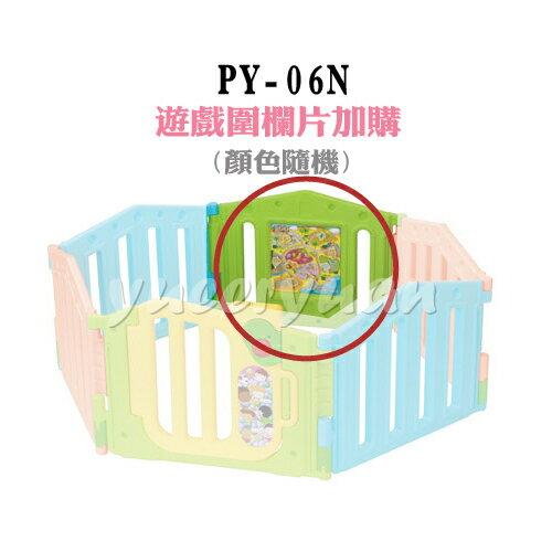 CHING-CHING親親馬卡龍遊戲圍欄PY-06N遊戲圍欄片(單片)【悅兒園婦幼生活館】