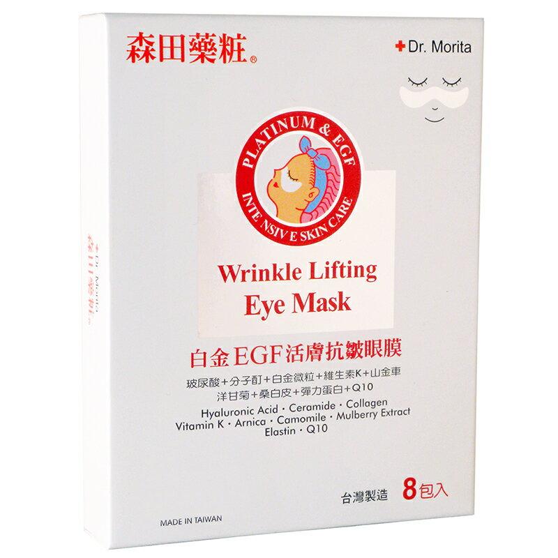 森田藥粧白金EGF活膚抗皺眼膜[8對]