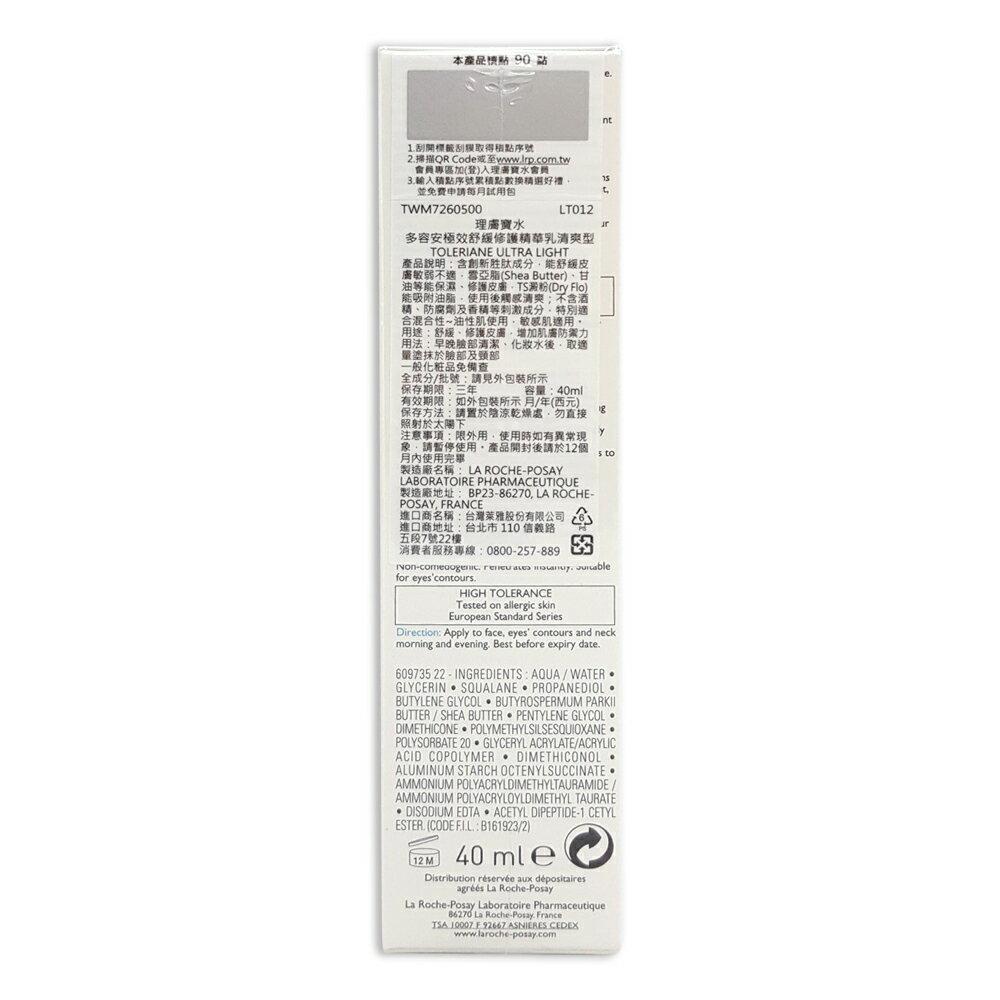 理膚寶水 多容安極效舒緩修護精華乳清爽型40ml 安心霜 2021 / 10《公司貨中文標》  PG美妝 1