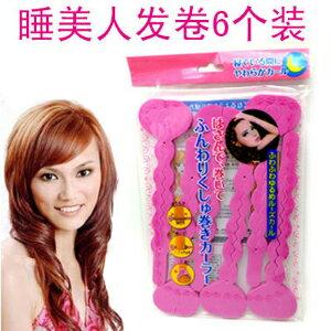 睡美人海綿發卷 海綿條 捲髮器(6個裝)19元【省錢博士】