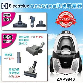 Electrolux 伊萊克斯龍捲風極靜輕量除螨吸塵器 ZAP9940 (頂規版)【風動渦輪吸頭+氣動渦輪ZE013C+小轉 超值組】