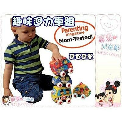 麗嬰兒童玩具館~奇智奇思K's Kids-趣味迴力車組-四入小車可換洗布套-安全適送禮 0
