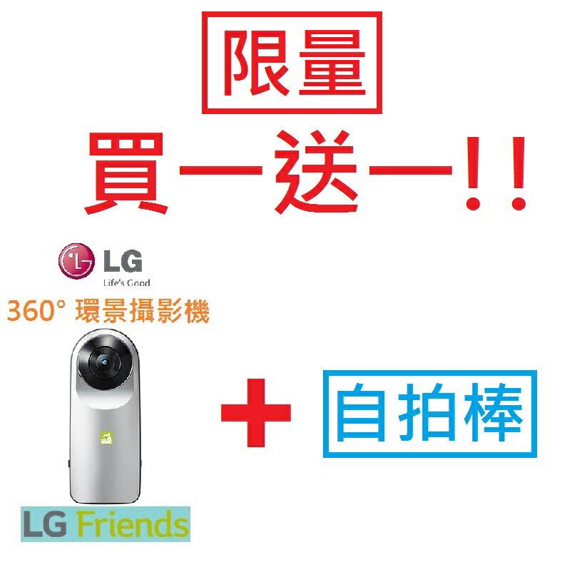 【限量買一送一】樂金 LG FRIENDS 系列 360度環景攝影機(LGR105.ATWNTS)(送自拍棒)