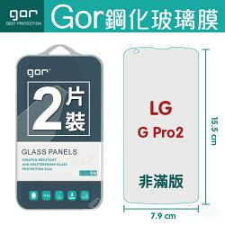 【LG】GOR 9H LG G Pro 2 鋼化 玻璃 保護貼 全透明非滿版 兩片裝【全館滿299免運費】