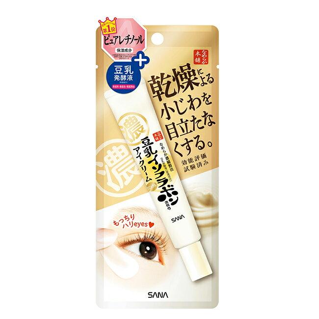 SANA 豆乳美肌緊緻潤澤眼霜N20g 1