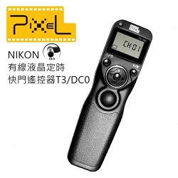 又敗家Pixel品色Nikon定時快門線T3/DC0相容MC-36 MC-30快門線適D4s D3s D2 D1 D810 D800 D800E D700 D300S D200S