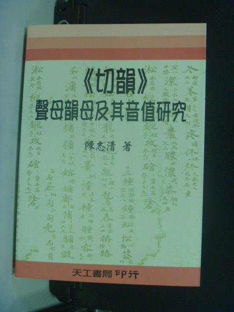 【書寶二手書T3/大學文學_KNL】切韻聲母韻母及其音值 究_陳志清