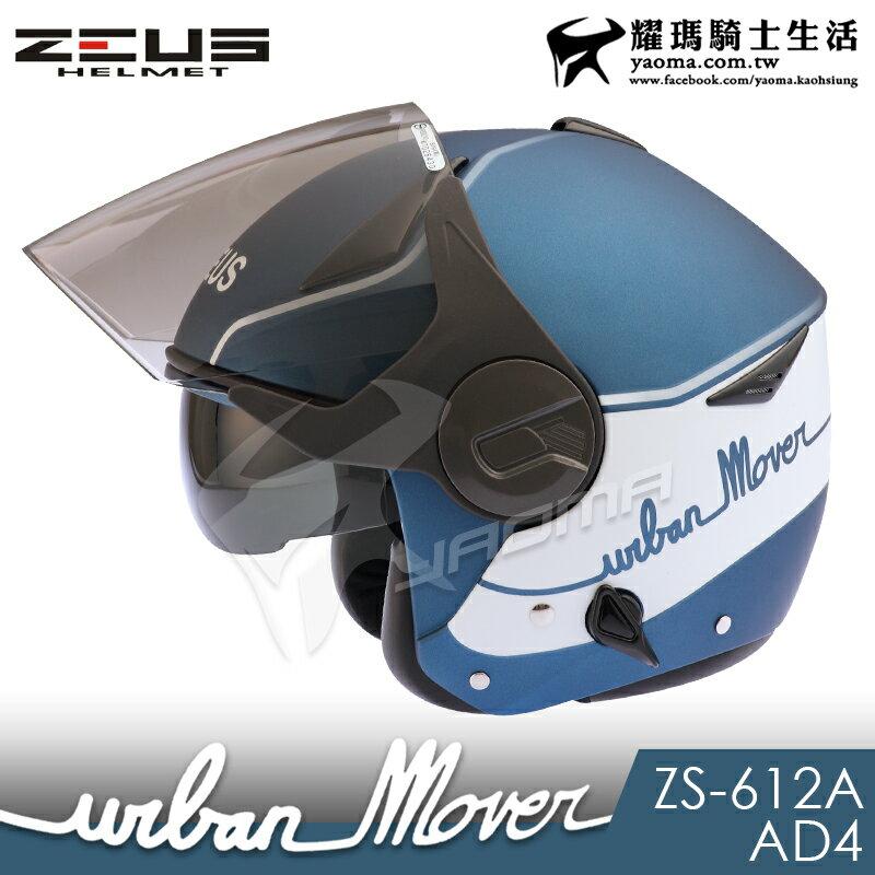 贈好禮 ZEUS安全帽 ZS-612A AD1 消光藍白 內藏墨鏡 防雨止水條 半罩帽 3 / 4罩 通勤 耀瑪騎士機車部品 3