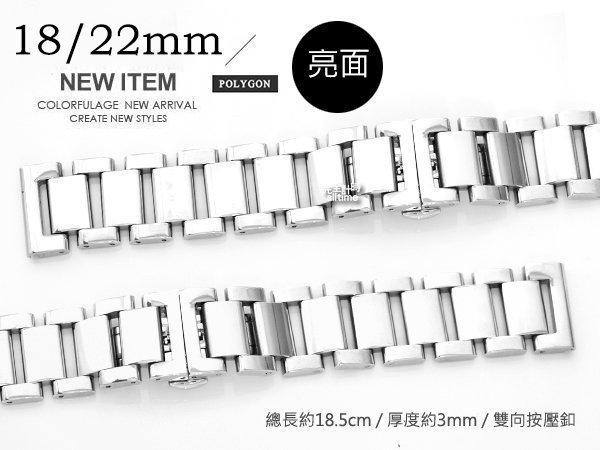 完全計時手錶館│豪邁型男必備 22mm 進口精緻拋光 實心316L白鋼帶/不鏽鋼錶帶 出清 雙向按壓釦 鋼6-1