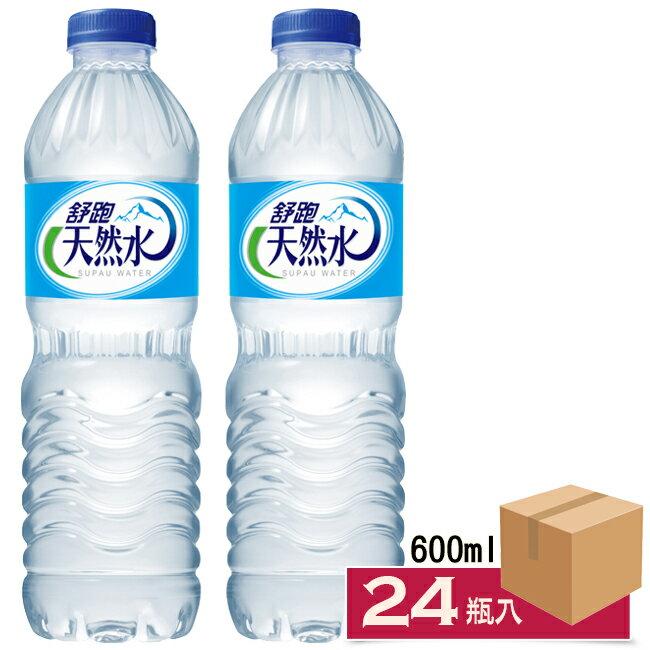 舒跑天然水600ml×24(瓶)【箱】〔網購家〕