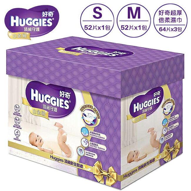 Huggies好奇白金級頂級守護新生禮盒/S 52片(4~8kg適用)/M 52片(6~11kg適用)/好奇超厚倍柔溼巾3包〔網購家〕