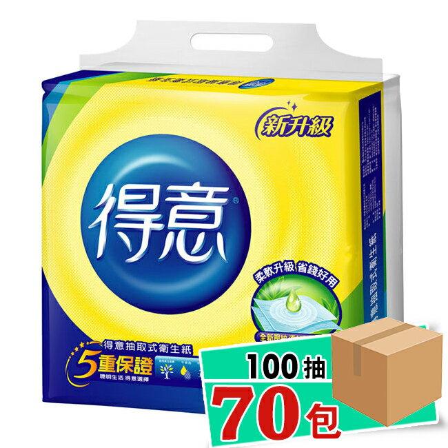 得意抽取式衛生紙100抽*70包