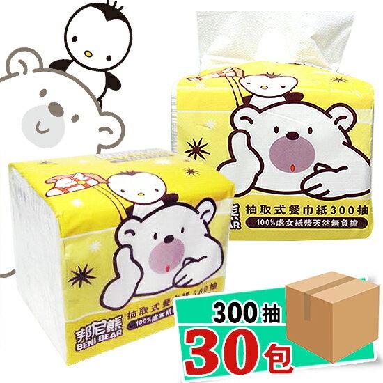 邦尼熊連續抽取式餐巾紙300抽*30包 箱   衛生紙  面紙〔網購家〕