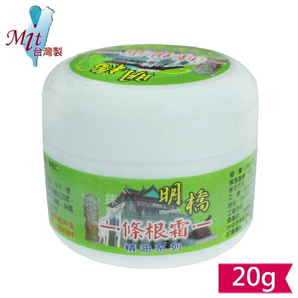 明橋精油條根霜20g【綠】抹草可用於刮痧推拿按摩膏〔網購家〕