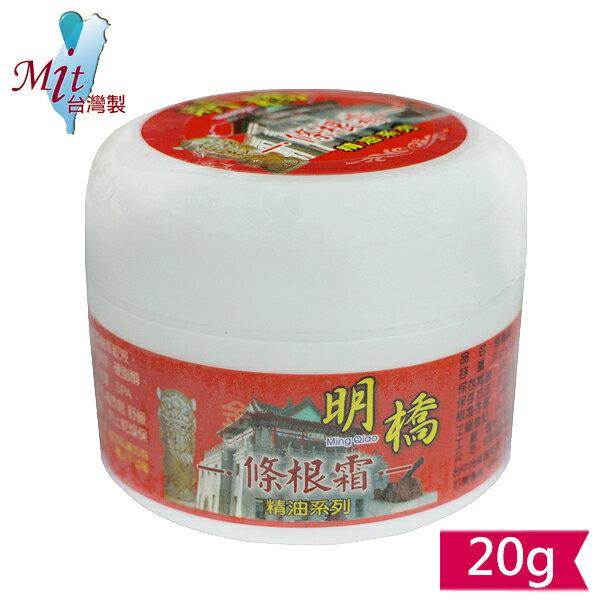 明橋精油條根霜20g【紅】溫熱/可用於刮痧推拿/按摩膏〔網購家〕