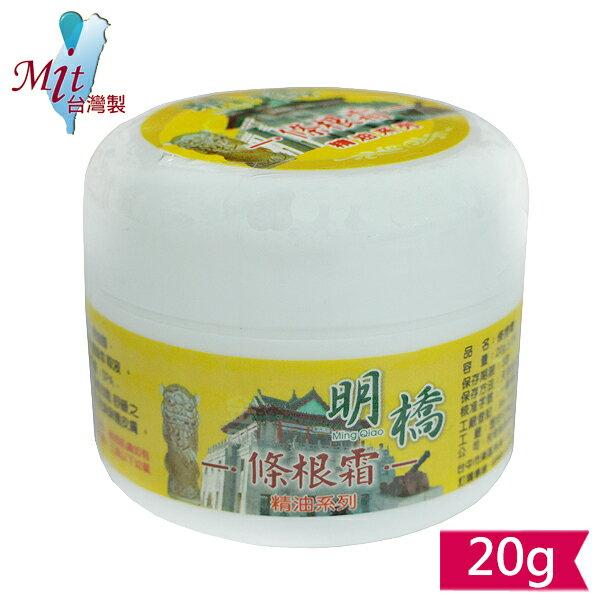 明橋精油條根霜20g【黃】涼/可用於刮痧推拿/按摩膏〔網購家〕
