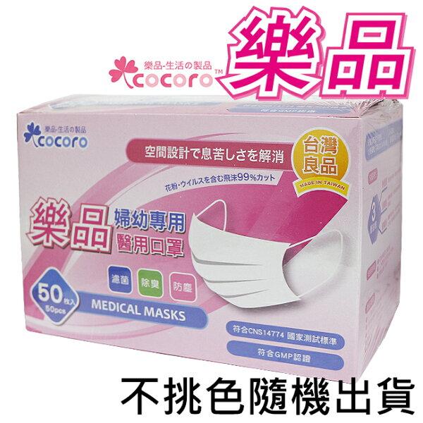 樂品婦幼醫用口罩(未滅菌)50入盒裝-素面非單片包裝可超取拋棄式不挑色隨機出貨〔網購家〕