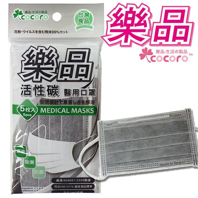 樂品成人活性碳醫用口罩(未滅菌)5入/可超取/拋棄式〔網購家〕
