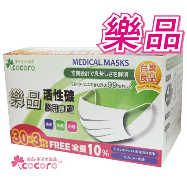 樂品成人活性碳醫用口罩(未滅菌)30+3入非單片包裝可超取拋棄式〔網購家〕