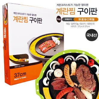 免運↘韓國Kitchen Flower韓式烘蛋排油圓形烤盤/起司鍋/壽喜燒/辣炒年糕/烤泡菜〔網購家〕