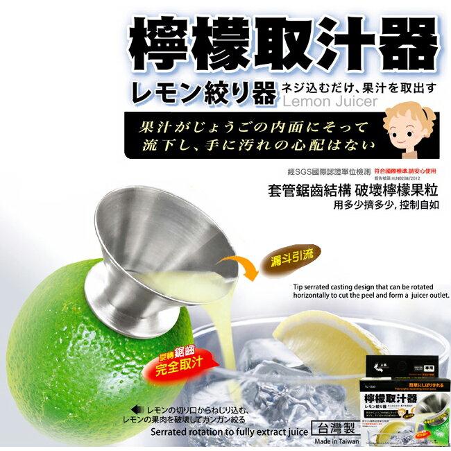 上龍304不鏽鋼檸檬取汁器/榨汁器/壓汁器/可擠檸檬/可超取/7-11 全家〔網購家〕