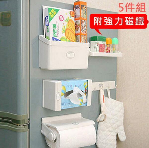磁吸冰箱組合收納架-5件組/紙巾架/鉤物架/調味架/置物架/面紙盒架/可超取〔網購家〕