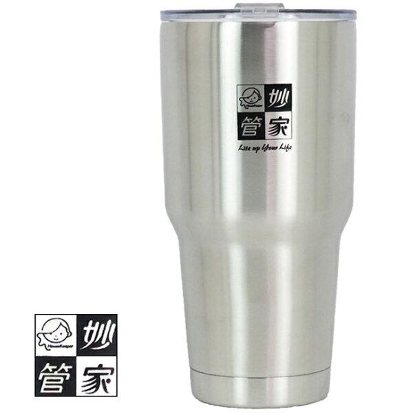 妙管家勁速保溫杯900ml冰霸杯酷冰杯魔法杯密封杯蓋可插吸管SUS304不鏽綱可超取〔網購家〕
