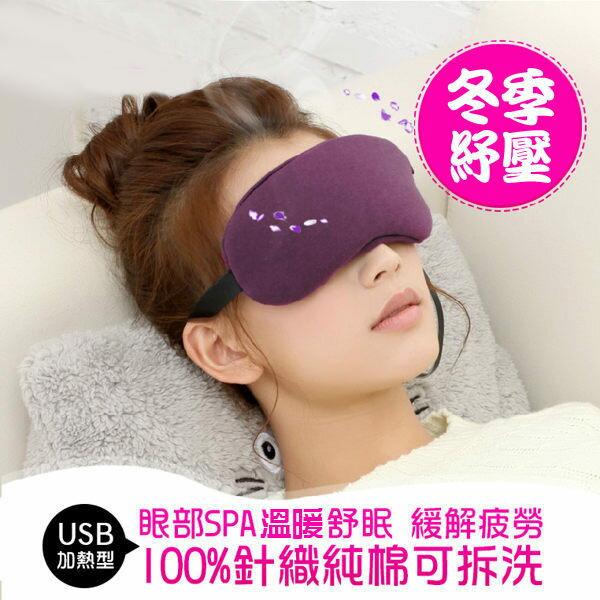 USB加熱薰衣草蒸氣眼罩/三段溫控兩段定時/灰色紫色可選/可超取/眼部SPA溫暖舒眠〔網購家〕