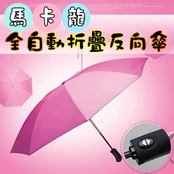 馬卡龍色黑膠8骨反向自動折疊傘-浦公英粉雨傘黑膠防曬遮陽傘可超取〔網購家〕