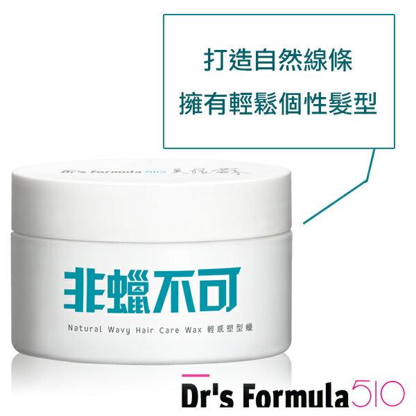 台塑生醫Dr's Formula510-非蠟不可-輕感塑型蠟100g/硬蠟不油膩,可重複塑型〔網購家〕