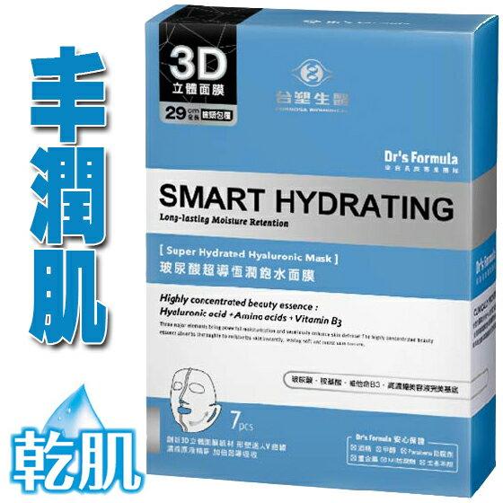 台塑生醫Dr'sFormula玻尿酸超導恆潤飽水面膜7片(盒)丰潤肌3D立體面膜〔網購家〕