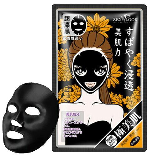 SexyLook極美肌水白淨荳純棉黑面膜5片(盒)/控油保水〔網購家〕
