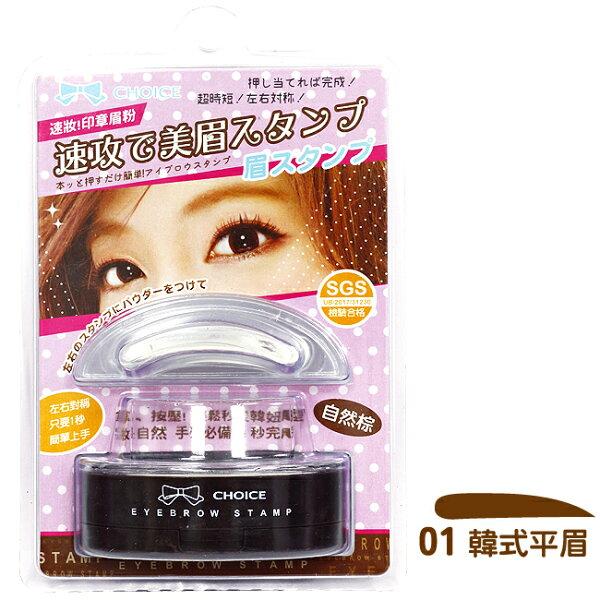巧思印章眉粉4.5g-自然棕-韓式平眉附贈雙頭眉刷懶人眉印眉毛印章可超取〔網購家〕