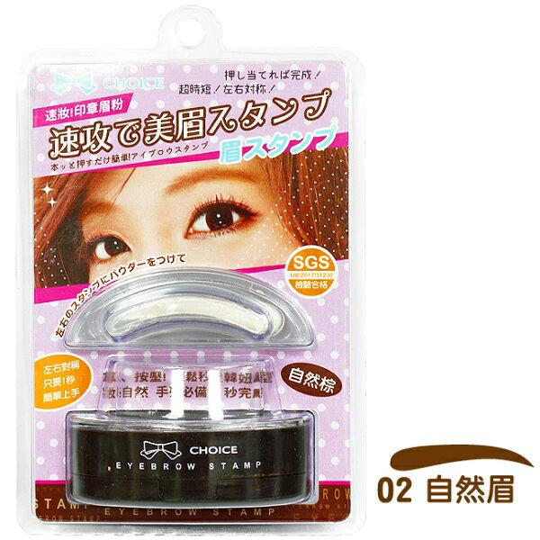 巧思印章眉粉4.5g-自然棕-自然眉附贈雙頭眉刷懶人眉印眉毛印章可超取〔網購家〕