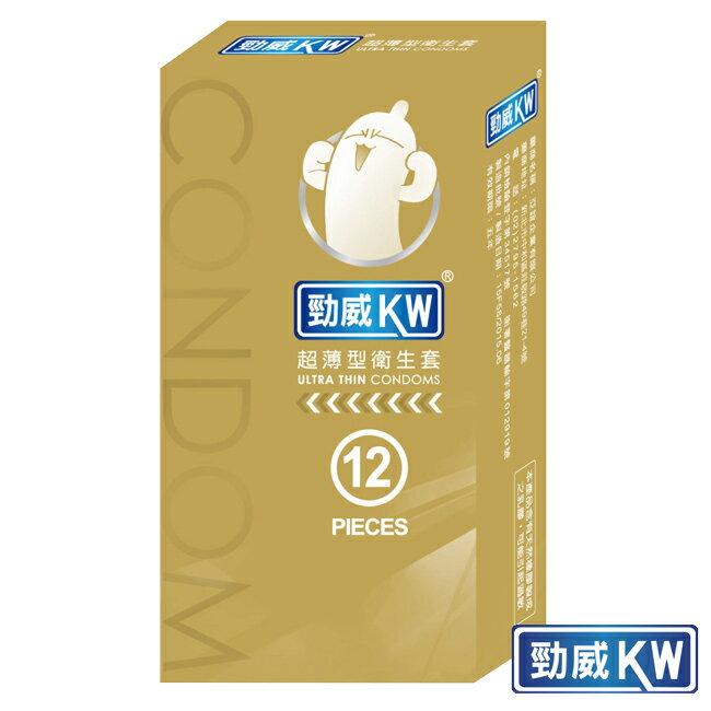 勁威衛生套-超薄型12入(盒)/保險套/可超取/KW CONDOM (ULTRA THIN)〔網購家〕