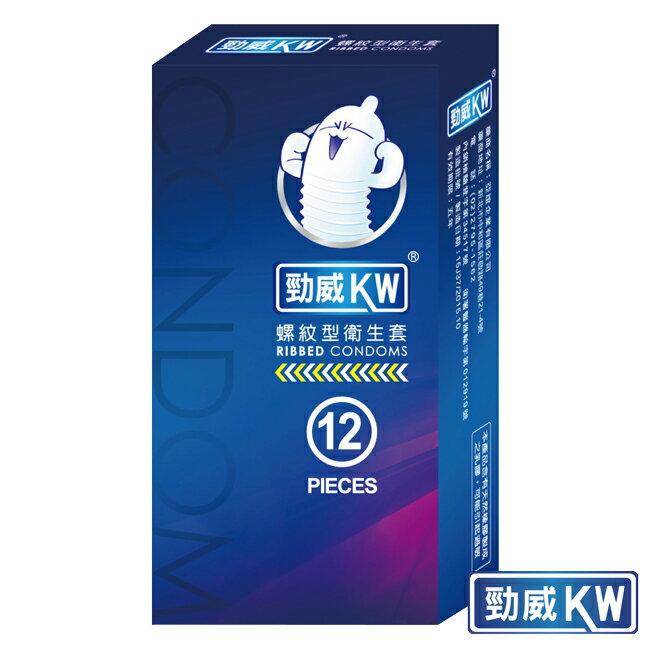 勁威衛生套-螺紋型12入(盒)/保險套/可超取/KW CONDOM (RIBBED)〔網購家〕