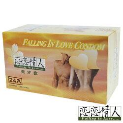 戀戀情人衛生套-超薄型24入(盒)/保險套/可超取/FALLING IN LOVE CONDOM (ULTRA THIN)〔網購家〕