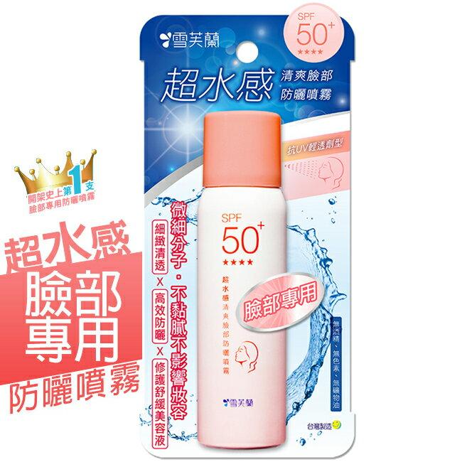 雪芙蘭超水感清爽臉部SPF50+防曬噴霧50g/抗UV輕透劑型〔網購家〕