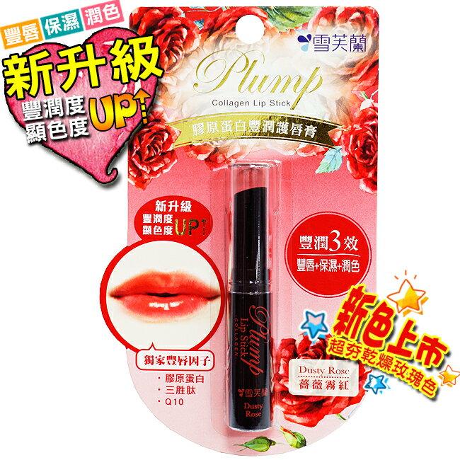 雪芙蘭膠原蛋白豐潤護唇膏2g-薔薇霧紅/新包裝新升級/乾燥玫瑰色/豐唇+保濕+潤色/可超取〔網購家〕