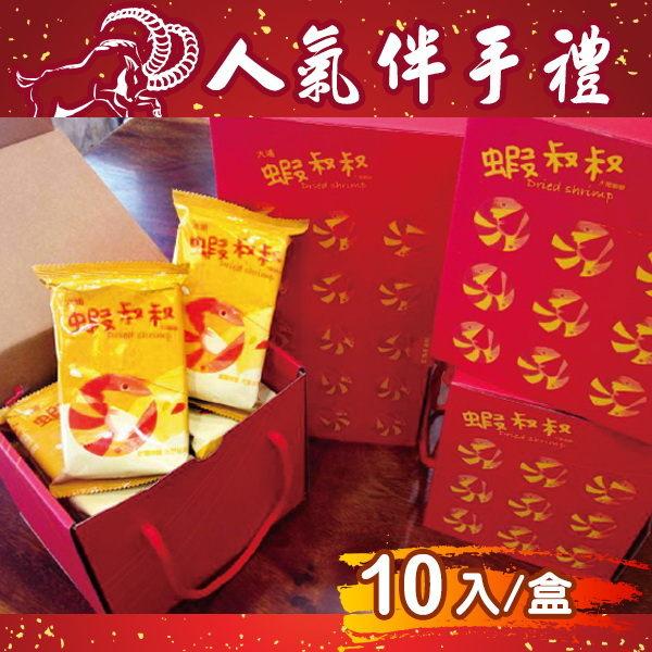 蝦叔叔大尾蝦酥25g×10包/盒