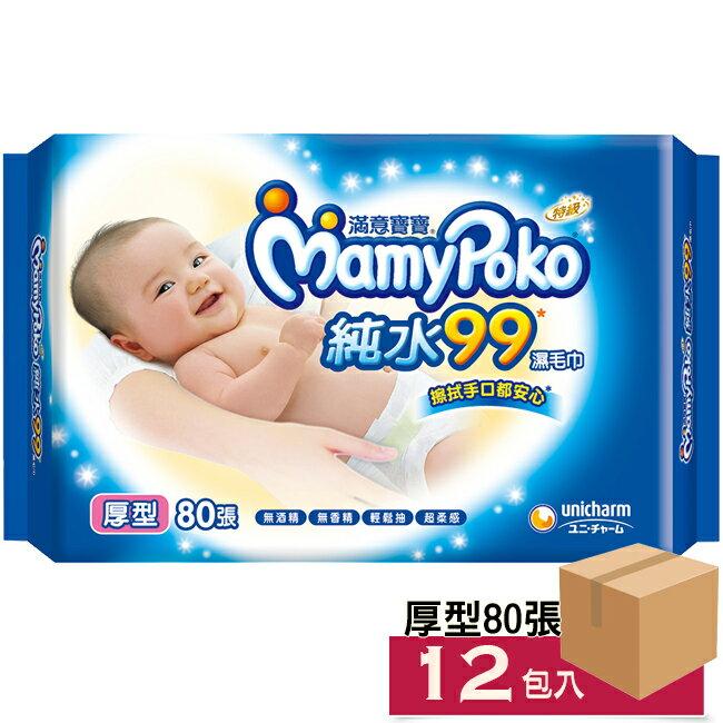 (含運)滿意寶寶濕巾厚型補充包 80片*12包(箱)/濕紙巾/濕毛巾〔網購家〕