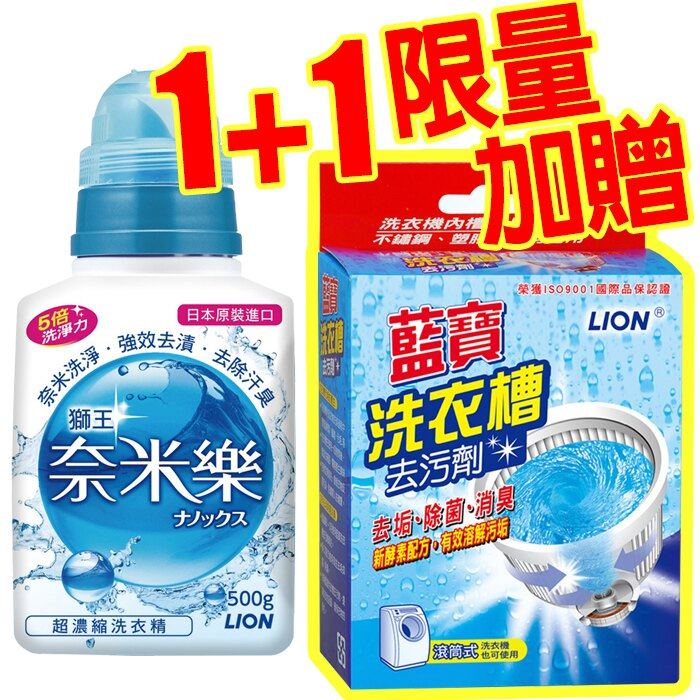 日本 LION 獅王 奈米樂超濃縮洗衣精 500g/限量加贈藍寶洗衣槽去污劑/除汗臭‧輕巧‧環保‧省時,好沖洗,免浸泡〔網購家〕