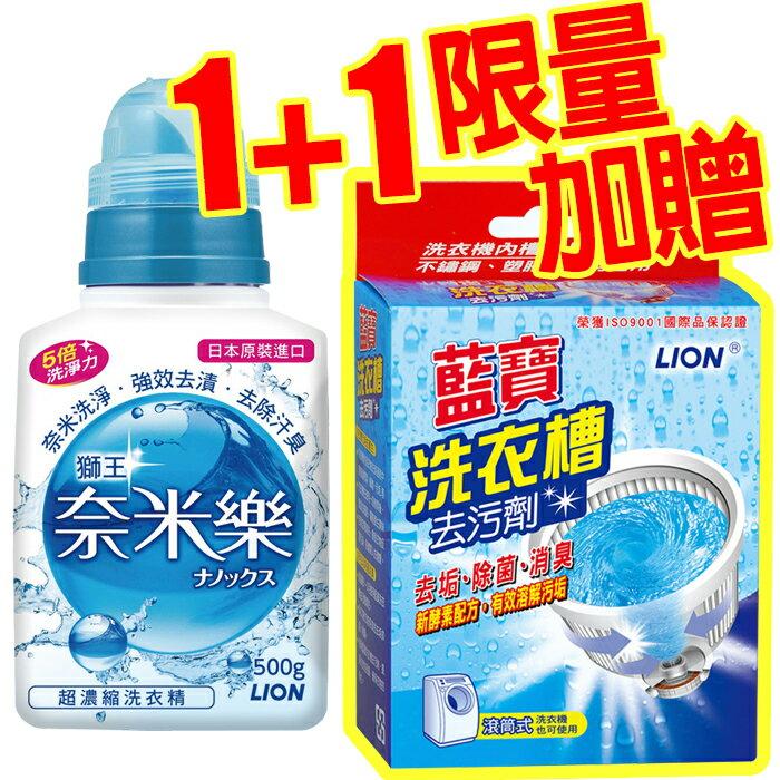 LION 獅王 奈米樂超濃縮洗衣精 500g 加贈藍寶洗衣槽去污劑 除汗臭‧輕巧‧環保‧省