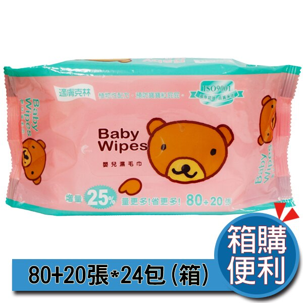 適膚克林嬰兒濕毛巾 80+20片×24(包)【箱】大容量超人氣!居家外出清潔好幫手/天然植物潔淨素/溫和滋潤寶寶的肌膚/濕巾〔網購家〕