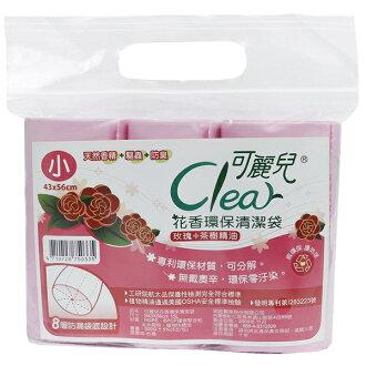 Clear可麗兒花香環保清潔袋-玫瑰(小/15L) 3支/包〔網購家〕