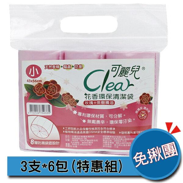 Clear可麗兒花香環保清潔袋-玫瑰(小/15L)6包入〔網購家〕